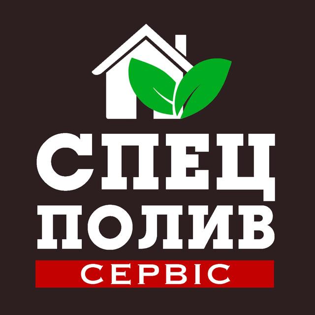 СпецПоливСервіс