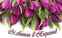 Сервісний центр«Коса-Сервіс» вітає всіх жінок з 8 березня!