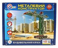 Конструктор металлический Строительный кран Технок 4838