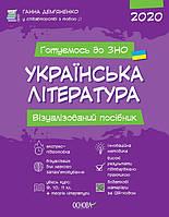 Українська література. Візуалізований посібник для підготовки до ЗНО 2020. Дем'яненко Ганна