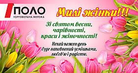 """""""ПОЛО"""" вітає всіх Жінок України з Жіночим днем!"""