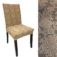 Трикотажный чехол на стул кофейного цвета Универсальный размер