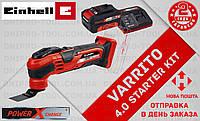(Power X-Change) Аккумуляторный Многофункциональный инструмент Einhell VARRITO (4465160) 4.0 kit
