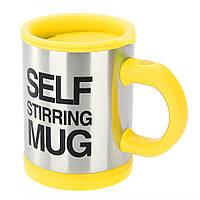 Чашка з вентилятором для розмішування цукру Self Stirring Mug Yellow, фото 1