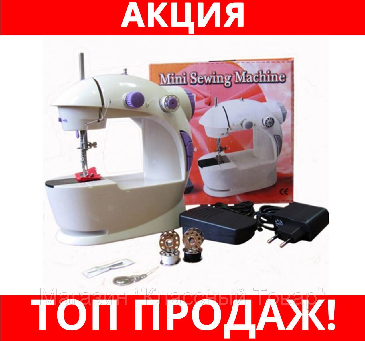 Швейная машинка Mini Sewing Mashine 4 в 1!Хит цена