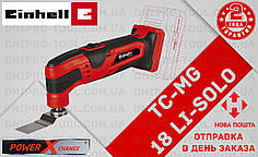 Многофункциональный инструмент аккумуляторный Einhell TC-MG 18 Li