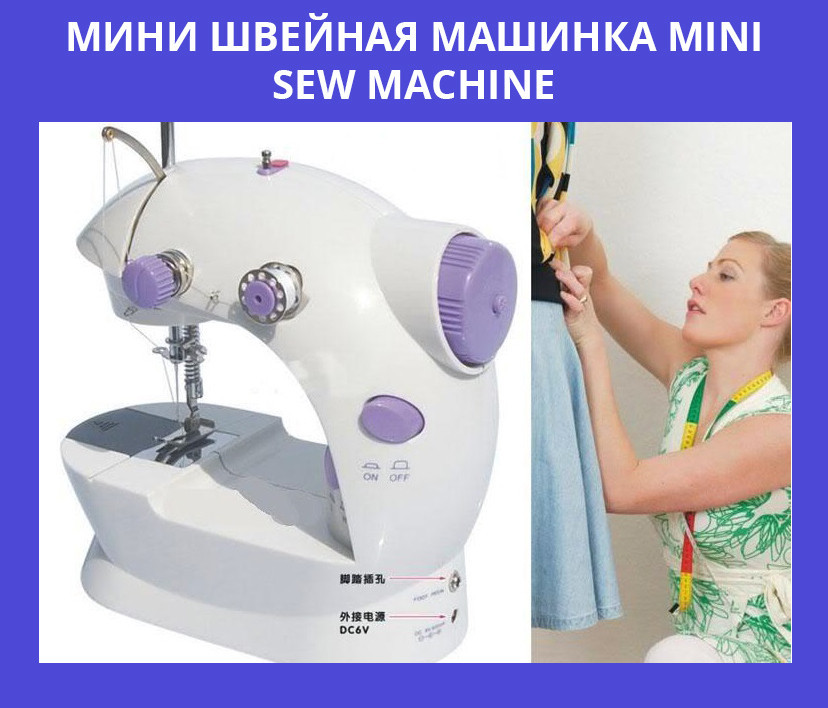 Мини Швейная машинка MINI SEW MACHINE!Хит цена