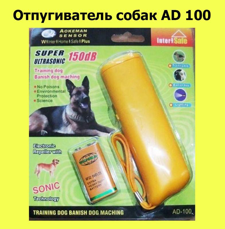 Отпугиватель собак AD 100!Хит цена