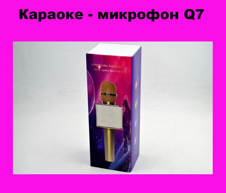 Караоке - микрофон Q7!Хит цена