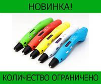3D pen горячая ручка!Розница и Опт