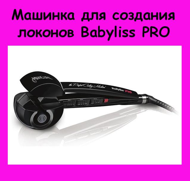 Машинка для создания локонов BaByIiss PRO!Хит цена
