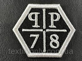 Нашивка pp78 philipp plein 70х60 мм