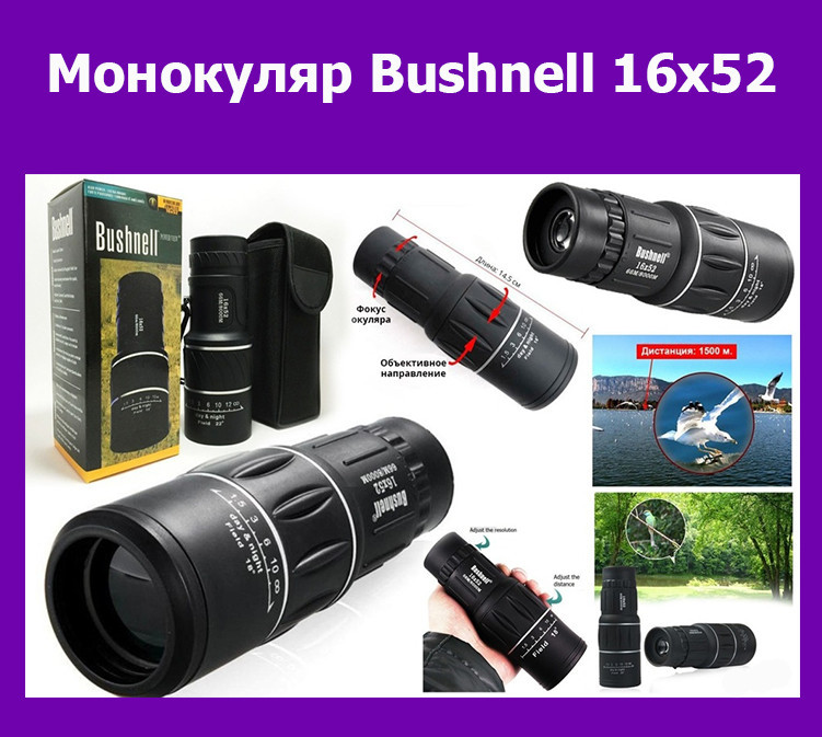 Монокуляр Bushnell 16х52!Хит!Хит цена