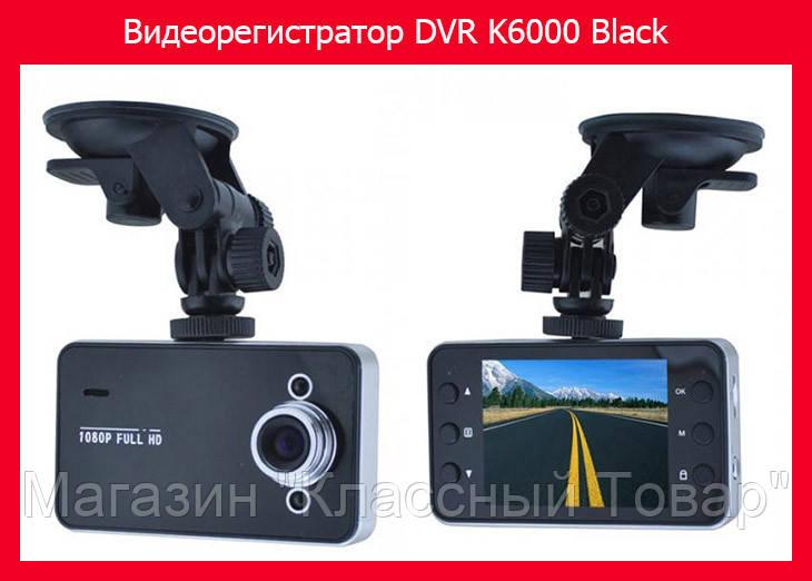 Видеорегистратор DVR K6000 Black