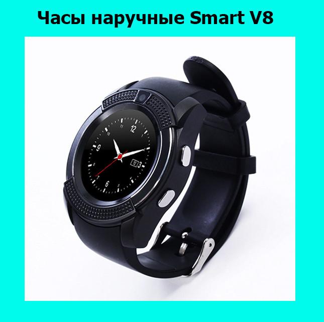 Часы наручные Smart V8!Хит цена