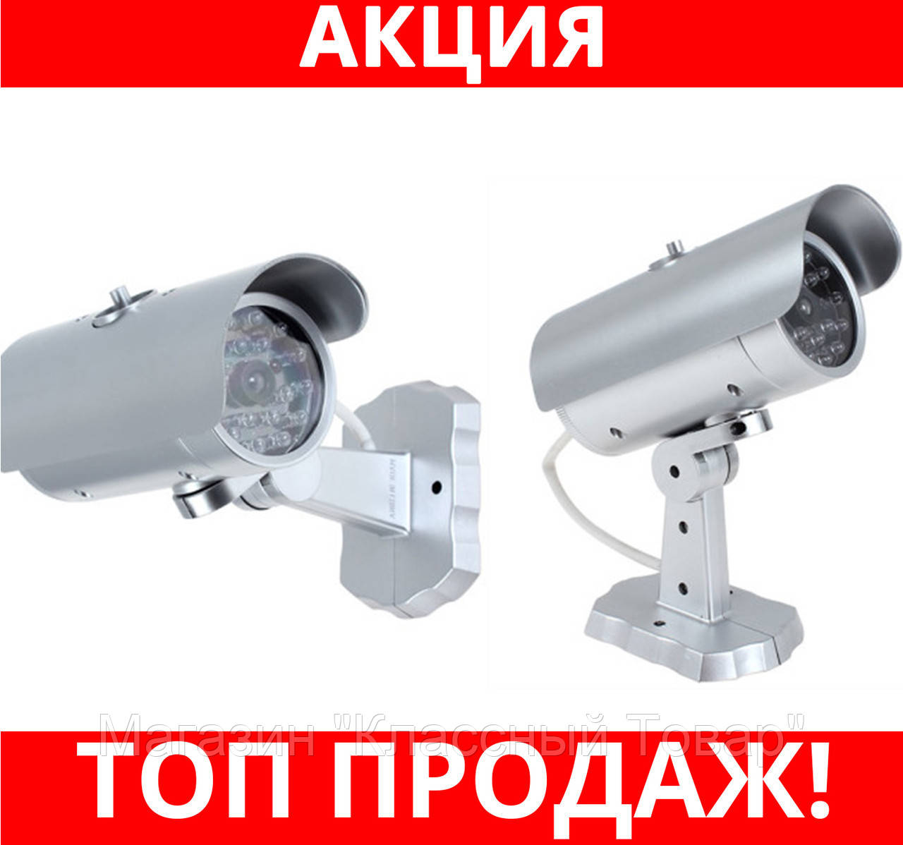 Камера муляж Dummy Camera 1900!Хит цена