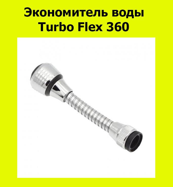 Экономитель воды Turbo Flex 360!Хит цена