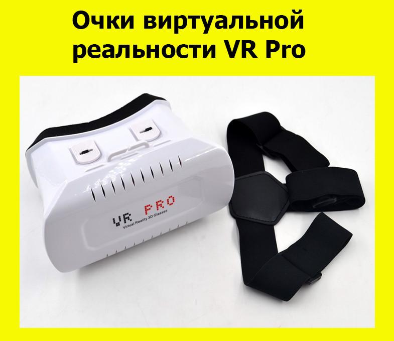 Очки виртуальной реальности VR Pro!Хит цена