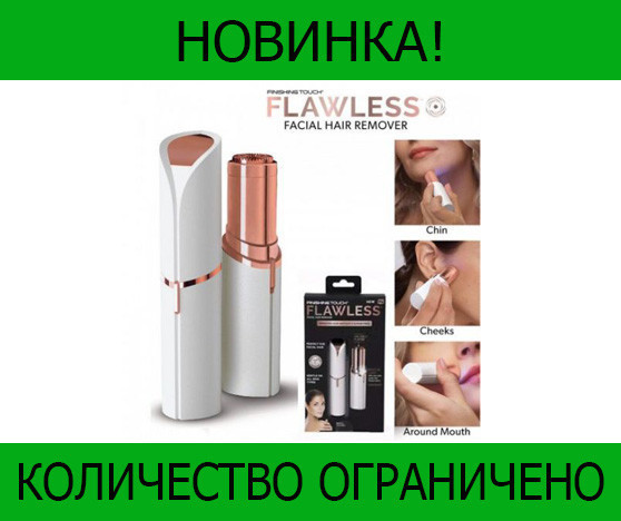 Женский эпилятор для лица Flawless!Хит цена