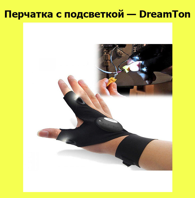 Перчатка с подсветкой — DreamTon!Хит цена