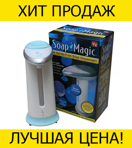 Диспенсер для мыла Soap Magic!Хит цена