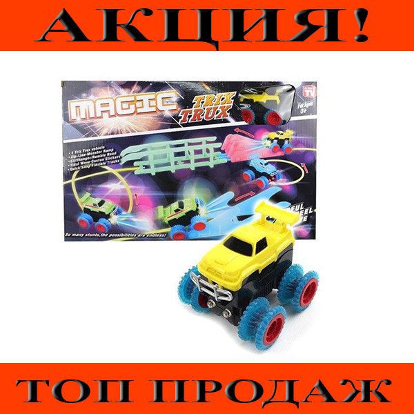 Magic Trix Trux XL110!Хит цена