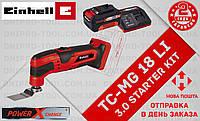 Многофункциональный инструмент аккумуляторный Einhell TC-MG 18 Li 3.0 kit