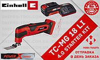 Многофункциональный инструмент аккумуляторный Einhell TC-MG 18 Li 4.0 kit