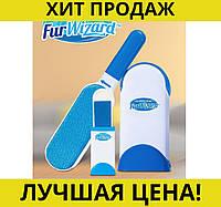 Щетка для эффективной уборки шерсти животных Fur Wizard, фото 1
