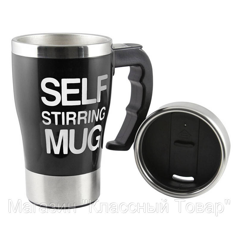 Чашка мешалка размешивание сахара Self stirring Mug! Лучший подарок