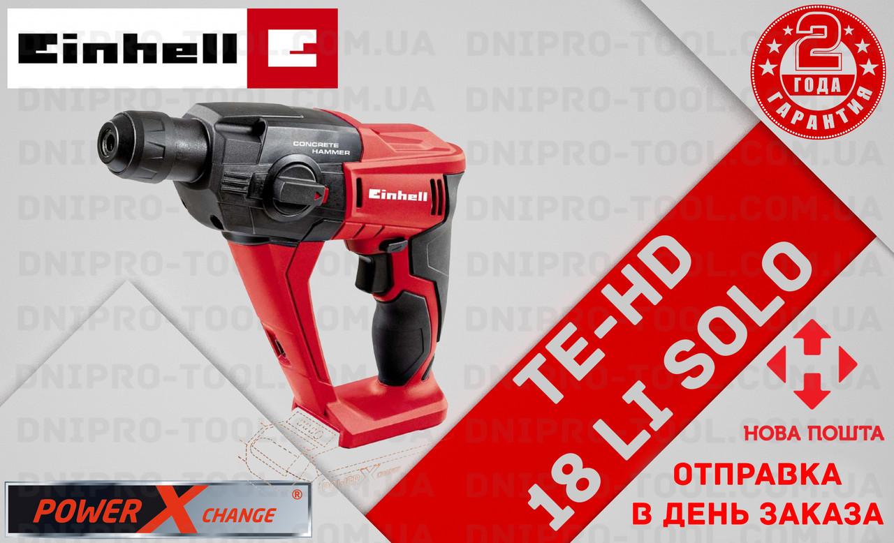 (Power X-Change) Аккумуляторный перфоратор Einhell TE-HD 18 Li Solo (4513812)