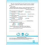 Індивідуальні роботи Читаємо на ура 2 клас До Савченко О. Авт: Стрихар М. Вид: Підручники і Посібники, фото 8