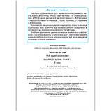 Індивідуальні роботи Читаємо на ура 2 клас До Савченко О. Авт: Стрихар М. Вид: Підручники і Посібники, фото 9
