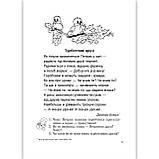 Літературне джерельце Післябукварне читання 1 клас Авт: Кордуба Н. Вид: Підручники і Посібники, фото 9