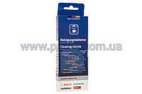 Таблетки (10шт.) для удаления кофейного жира Bosch 311940
