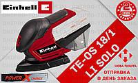 (Power X-Change) Аккумуляторная вибрационная Дельташлифмашина Einhell TE-OS 18/1 Li