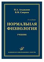 Агаджанян Н.А. Нормальная физиология. Учебник