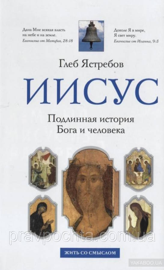 Ісус. Справжня історія Бога і людини. Гліб Яструбів