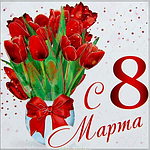 Поздравляем всех женщин и девушек с праздником 8 марта