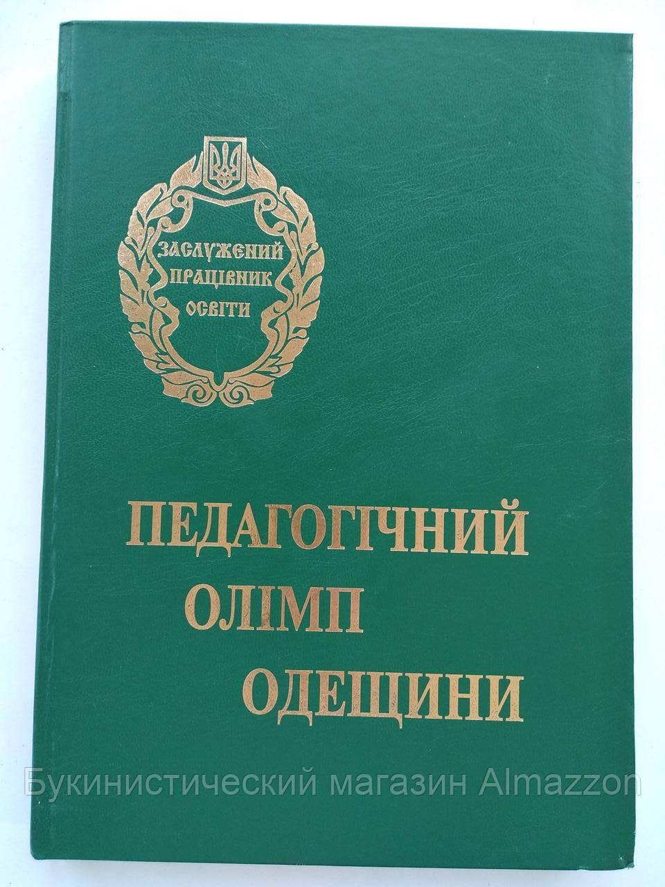 Педагогічний олімп Одещини Одесса 2008 год Д.Демченко