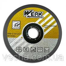 Круг отрезной по металлу Werk 125х1.2х22.23 мм
