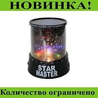 Ночник проектор звёздного неба STAR MASTER!Розница и Опт