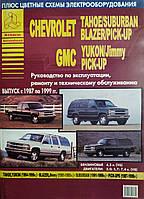 Книга Chevrolet Tahoe, Blazer, Suburban 1987-1999 Керівництво по ремонту, експлуатації