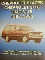 Книга Chevrolet Blazer, S-10, GMC S-15 бензин 1982-1993 Эксплуатация, техобслуживание, ремонт