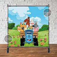 """Продажа Баннера - Фотозона (виниловый баннер) на день рождения 2х2м,""""Синий Трактор"""""""