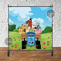 """Продажа Баннера - Фотозона 2х2м """"Синий Трактор"""" (виниловый баннер) на день рождения -"""