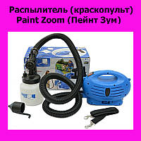 Распылитель (краскопульт) Paint Zoom (Пейнт Зум)!ОПТ