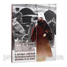 Священномученик Владимир (Богоявленский) и начало гонений на Православную Церковь в XX веке