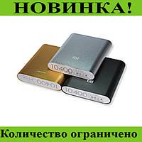 Портативный аккумулятор Xlaomi Power Bank 10400mAh JS-1!Розница и Опт