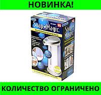 Сенсорный дозатор жидкого мыла Soap Magic!Розница и Опт